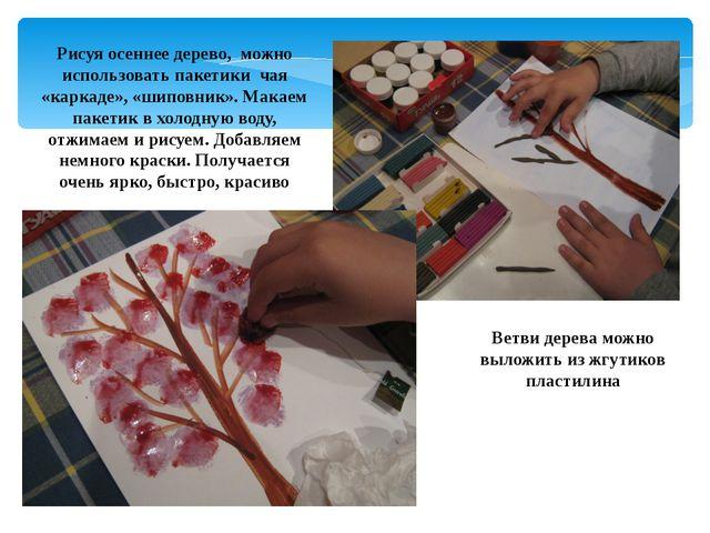 Ветви дерева можно выложить из жгутиков пластилина Рисуя осеннее дерево, можн...