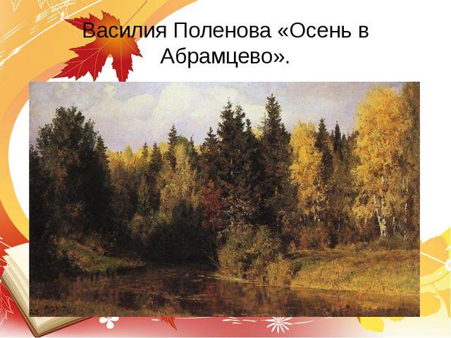 Василия Поленова «Осень в Абрамцево».