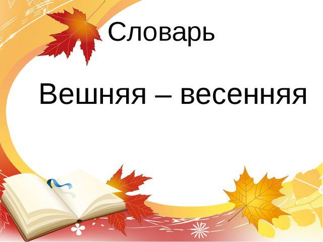 Словарь Вешняя – весенняя