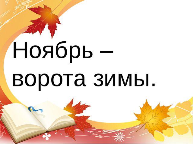 Ноябрь – ворота зимы.
