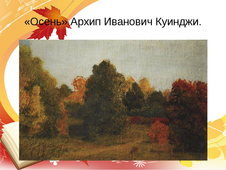 «Осень» Архип Иванович Куинджи.