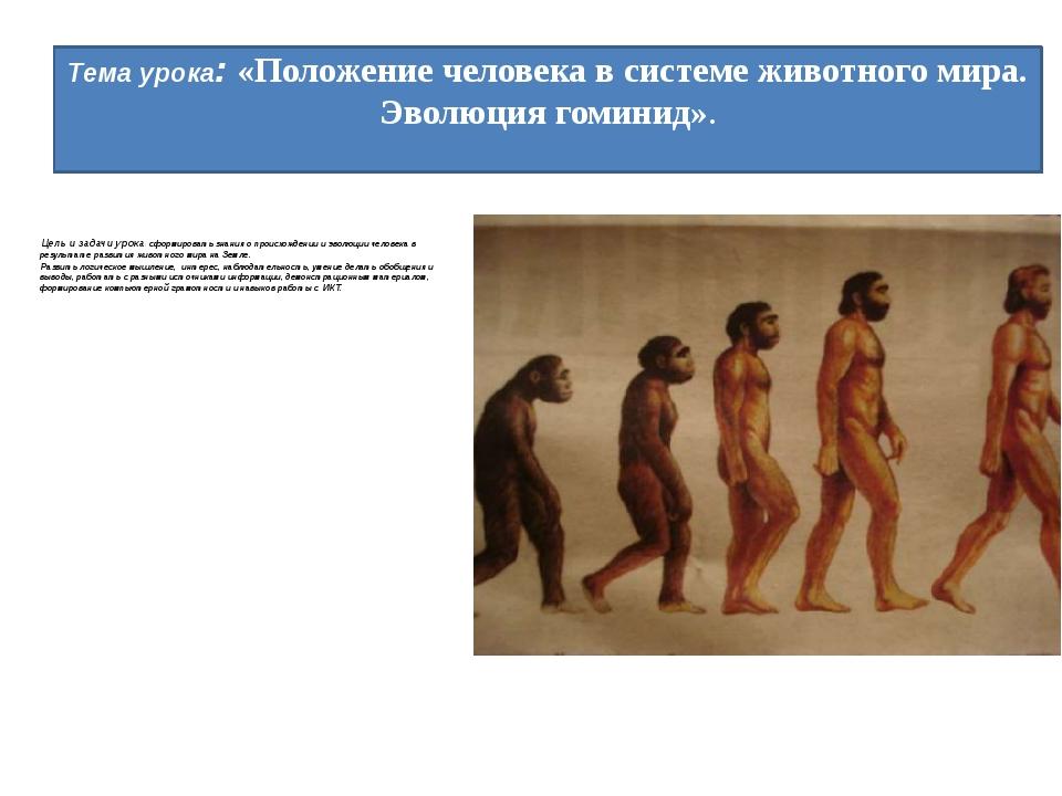 Цель и задачи урока: сформировать знания о происхождении и эволюции человека...