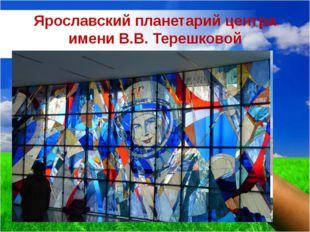Ярославский планетарий центра имени В.В. Терешковой