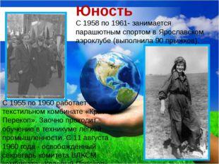 С 1955 по 1960 работает на текстильном комбинате «Красный Перекоп». Заочно пр