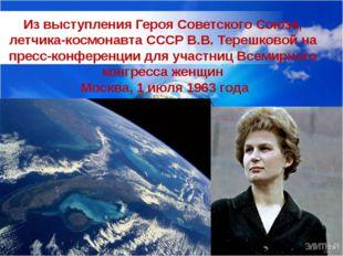 Из выступления Героя Советского Союза, летчика-космонавта СССР В.В. Терешково
