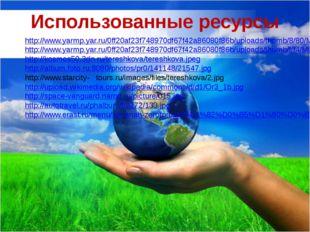 Использованные ресурсы http://www.yarmp.yar.ru/0ff20af23f748970df67f42a86080f