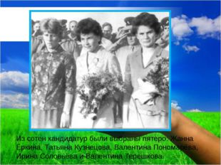 Из сотен кандидатур были выбраны пятеро: Жанна Ёркина, Татьяна Кузнецова, Вал