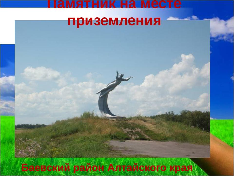 Памятник на месте приземления Баевский район Алтайского края