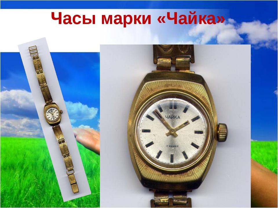 Часы марки «Чайка»
