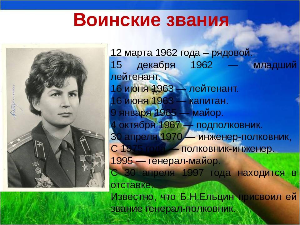 Воинские звания 12 марта 1962 года – рядовой. 15 декабря 1962 — младший лейте...