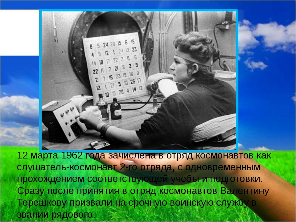 12 марта 1962 года зачислена в отряд космонавтов как слушатель-космонавт 2-го...