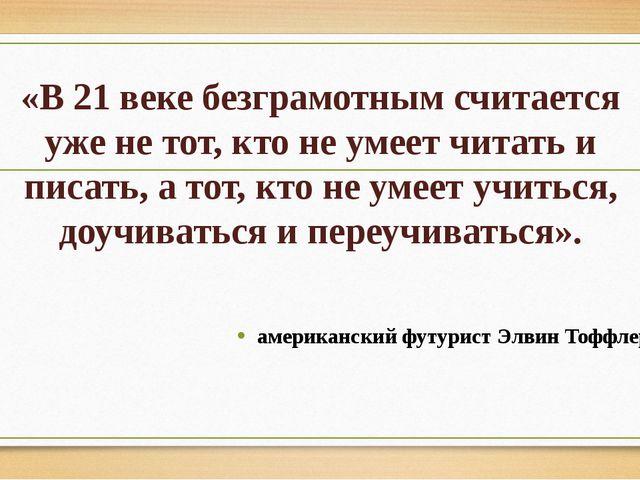 «В 21 веке безграмотным считается уже не тот, кто не умеет читать и писать, а...