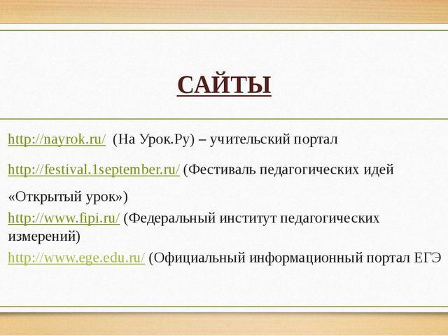 САЙТЫ http://nayrok.ru/ (На Урок.Ру) – учительский портал http://festival.1se...