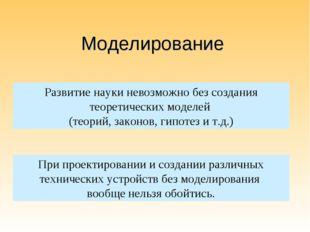 Моделирование При проектировании и создании различных технических устройств б