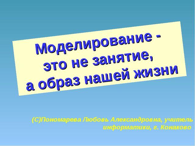 Моделирование - это не занятие, а образ нашей жизни (С)Пономарева Любовь Алек...