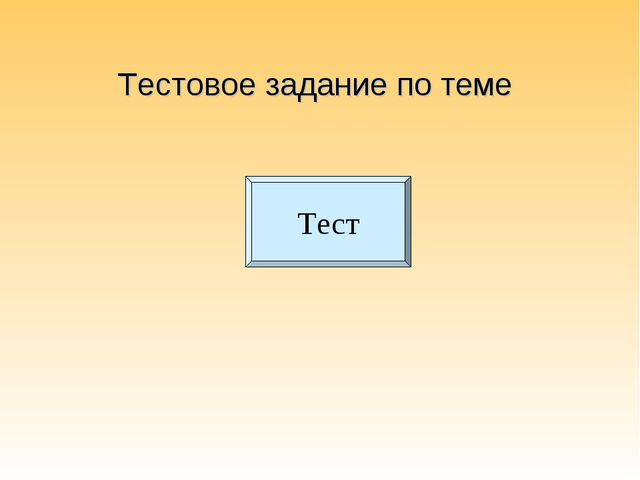Тестовое задание по теме Тест