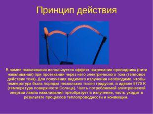 Принцип действия В лампе накаливания используется эффект нагревания проводник