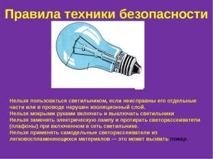 Нельзя пользоваться светильником, если неисправны его отдельные части или в п