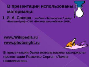 В презентации использованы материалы: 1. И. А. Сасова - учебник «Технология»