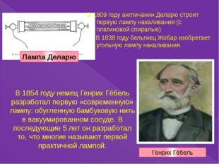 В 1809 году англичанин Деларю строит первую лампу накаливания (с платиновой с