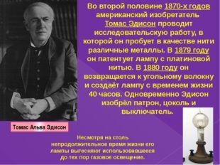 Томас Альва Эдисон Во второй половине 1870-х годов американский изобретатель