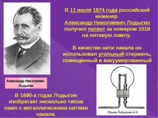 Александр Николаевич Лодыгин В 11 июля 1874 года российский инженер Александр