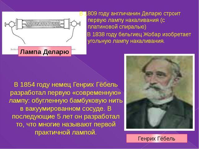 В 1809 году англичанин Деларю строит первую лампу накаливания (с платиновой с...