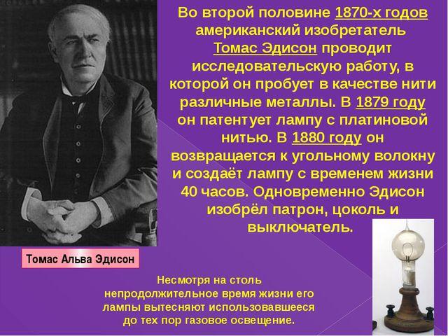 Томас Альва Эдисон Во второй половине 1870-х годов американский изобретатель...
