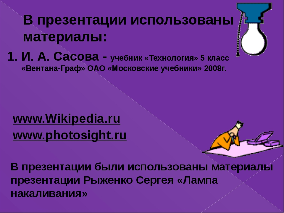 В презентации использованы материалы: 1. И. А. Сасова - учебник «Технология»...