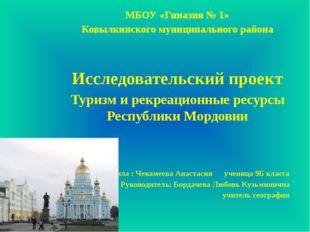 МБОУ «Гиназия № 1» Ковылкинского муниципального района Исследовательский прое