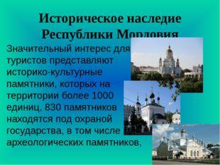 Историческое наследие Республики Мордовия Значительный интерес для туристов п