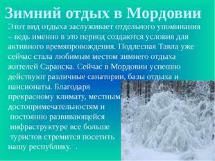 Зимний отдых в Мордовии Этот вид отдыха заслуживает отдельного упоминания – в