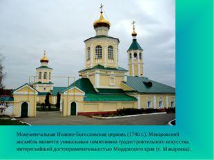 Монументальная Иоанно-Богословская церковь (1740 г.). Макаровский ансамбль яв