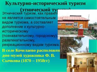 Культурно-исторический туризм (этнический туризм) Этнический туризм, как прав