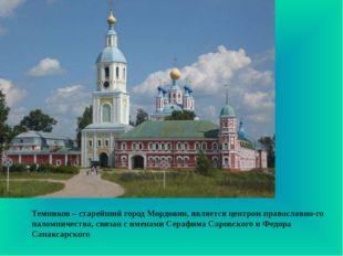 Темников – старейший город Мордовии, является центром православно-го паломнич