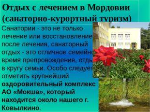 Отдых с лечением в Мордовии (санаторно-курортный туризм) Санатории - это не т