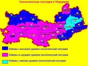 Экологическая ситуация в Мордовии Отдых в Мордовии очень тесно связан с эк