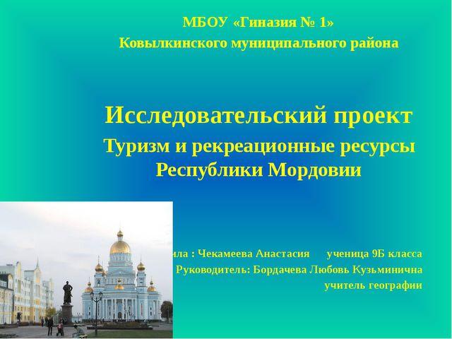 МБОУ «Гиназия № 1» Ковылкинского муниципального района Исследовательский прое...