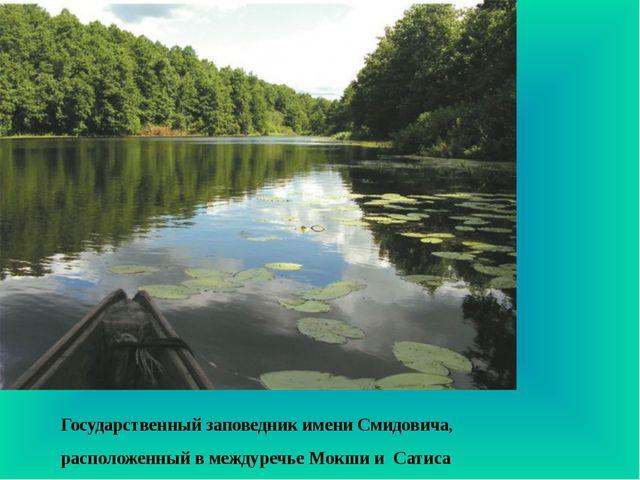 Государственный заповедник имени Смидовича, расположенный в междуречье Мокши...