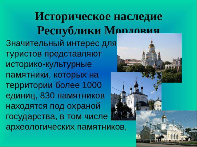 Историческое наследие Республики Мордовия Значительный интерес для туристов п...