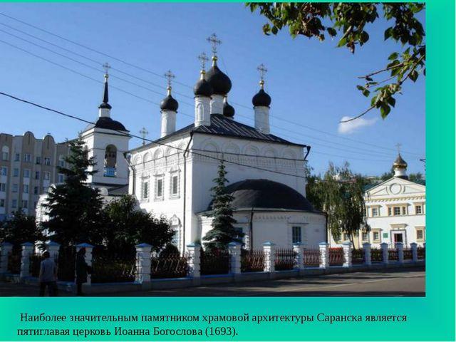 Наиболее значительным памятником храмовой архитектуры Саранска является пяти...