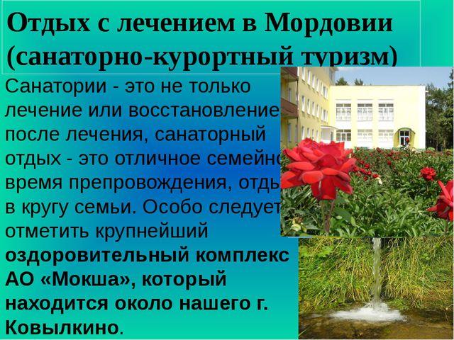 Отдых с лечением в Мордовии (санаторно-курортный туризм) Санатории - это не т...