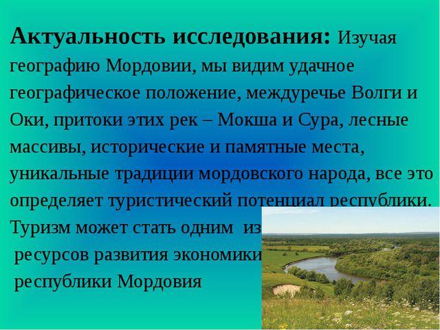 Актуальность исследования: Изучая географию Мордовии, мы видим удачное геогра...