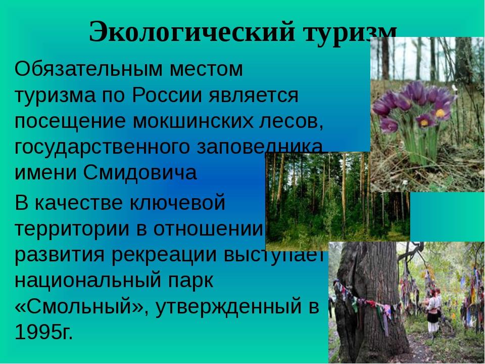 Экологический туризм Обязательным местом туризма по России является посещение...