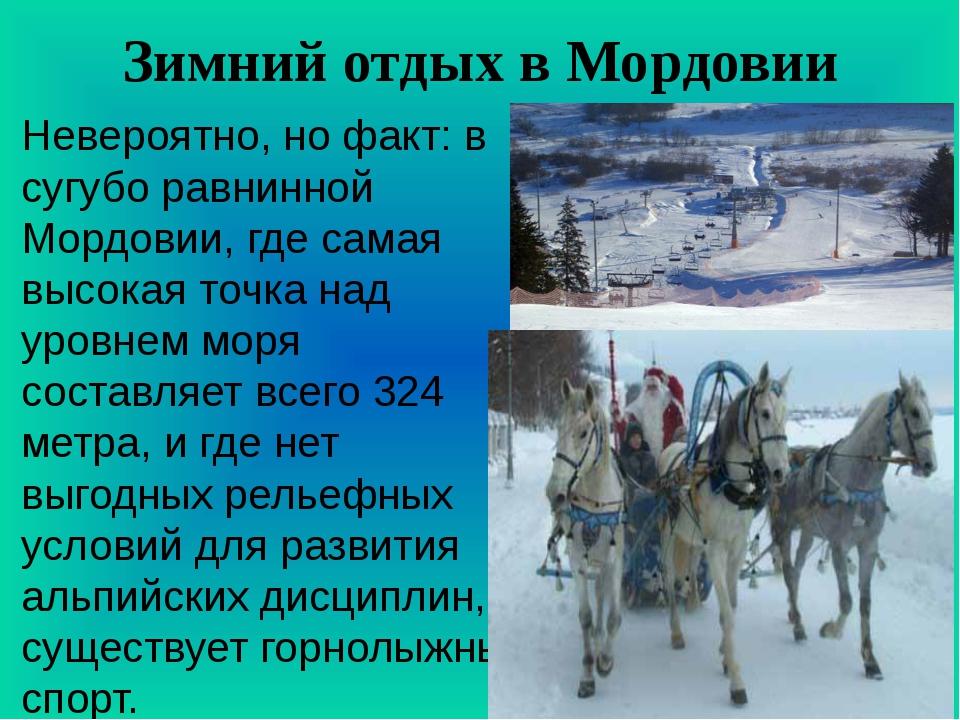 Зимний отдых в Мордовии Невероятно, но факт: в сугубо равнинной Мордовии, где...