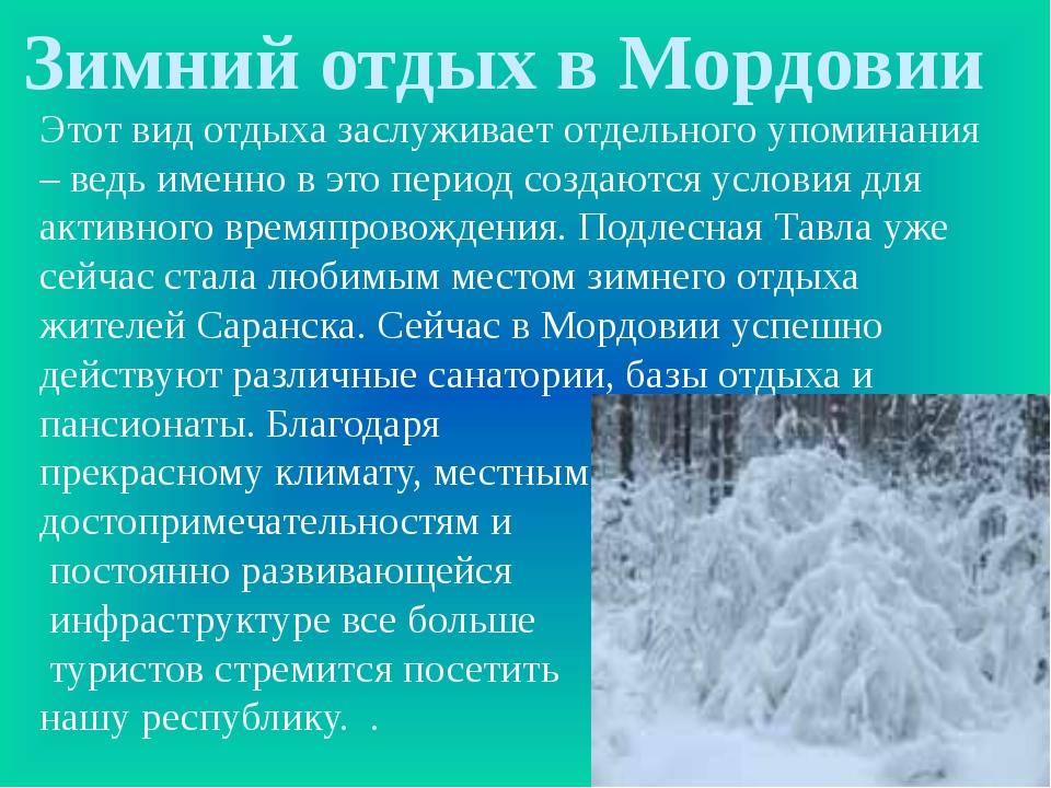 Зимний отдых в Мордовии Этот вид отдыха заслуживает отдельного упоминания – в...