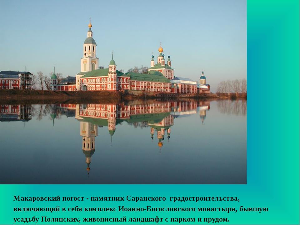 Макаровский погост - памятник Саранского градостроительства, включающий в себ...