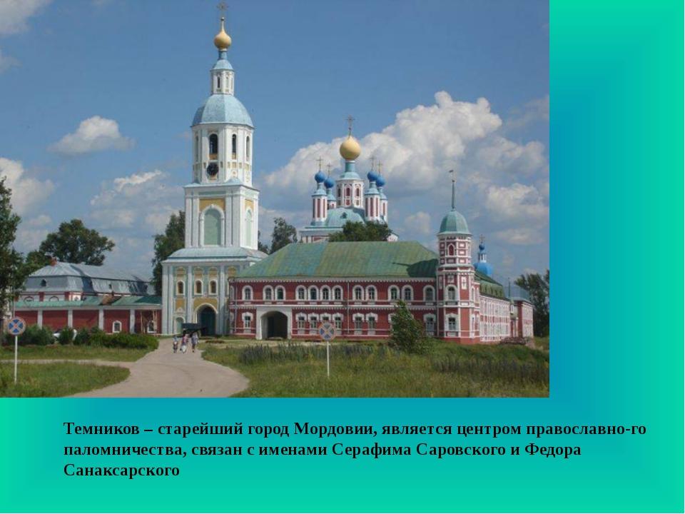 Темников – старейший город Мордовии, является центром православно-го паломнич...