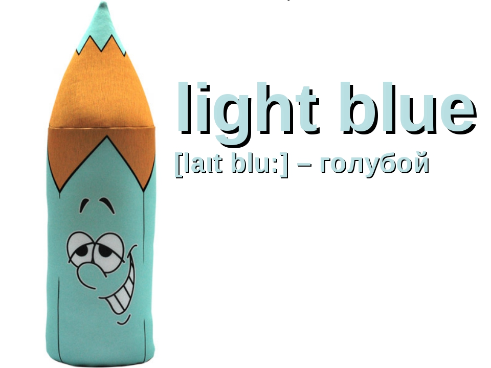 light blue [laιt blu:] – голубой