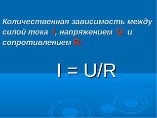 Количественная зависимость между силой тока I, напряжением U и сопротивление